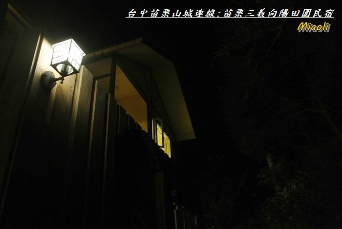 台中苗栗山城旅行42