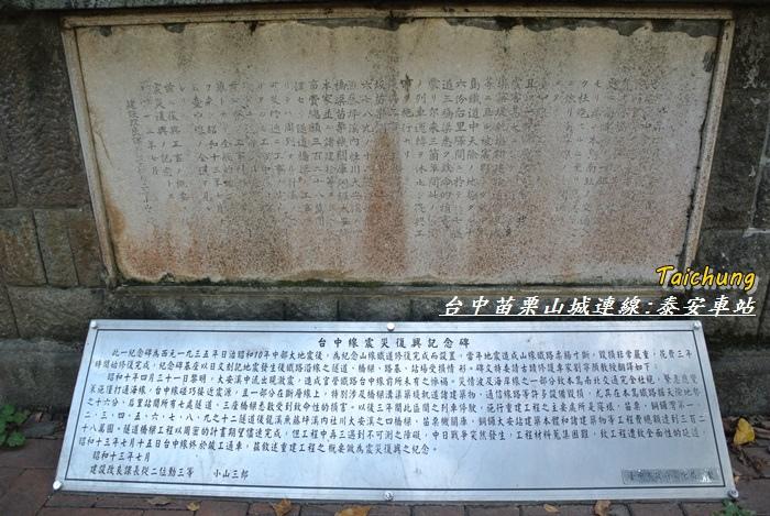 台中苗栗山城旅行35