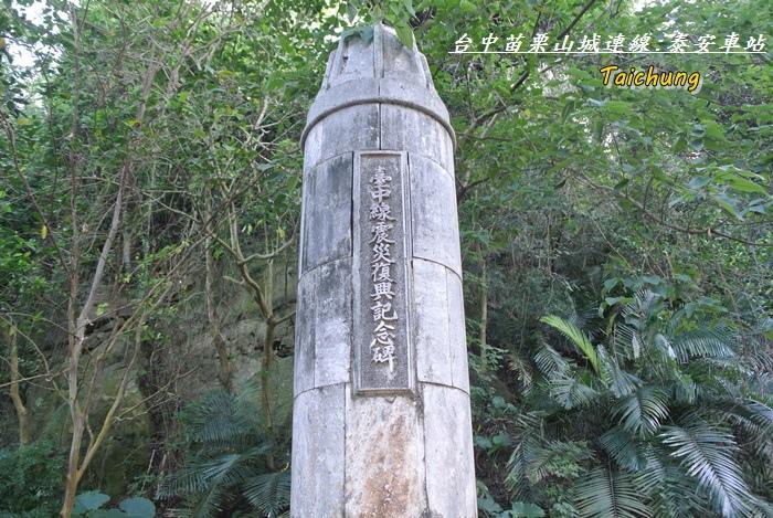 台中苗栗山城旅行34