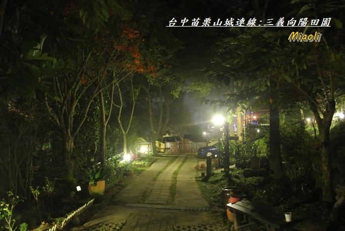 台中苗栗山城旅行49