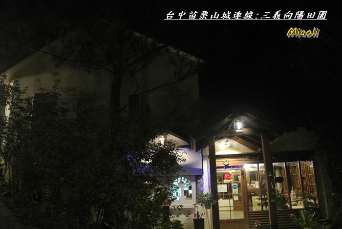 台中苗栗山城旅行61