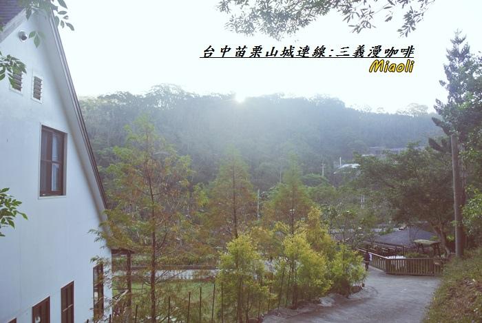 台中苗栗山城旅行92