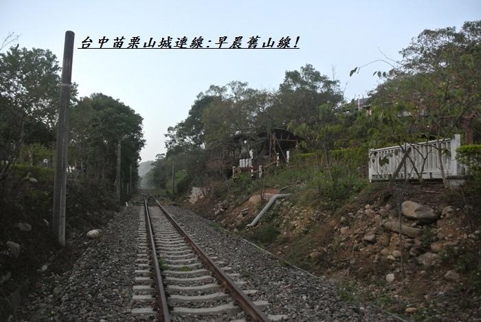 台中苗栗山城旅行95