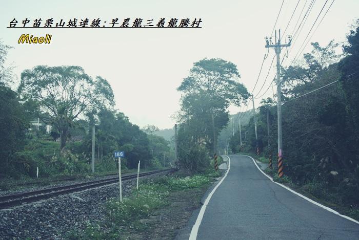 台中苗栗山城旅行98