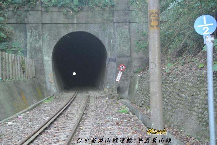 台中苗栗山城旅行102