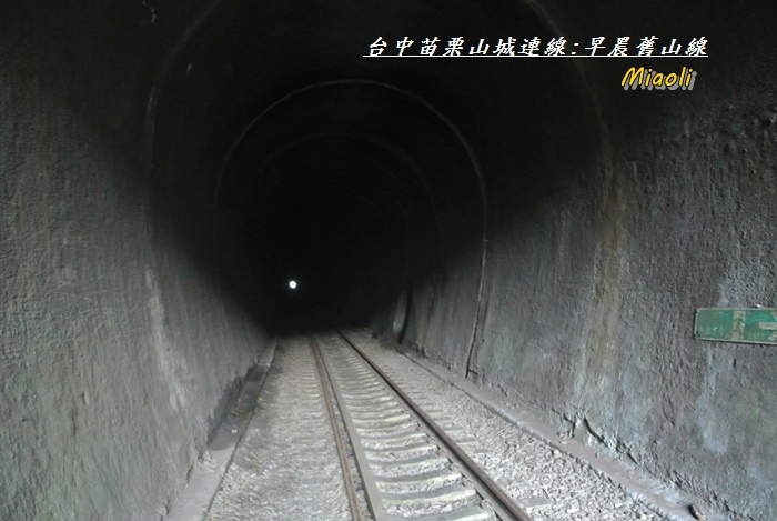 台中苗栗山城旅行104