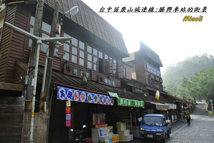 台中苗栗山城旅行116