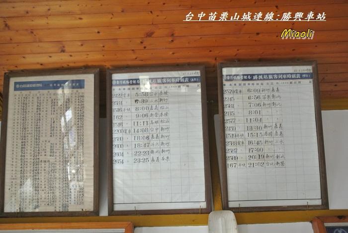 台中苗栗山城旅行119
