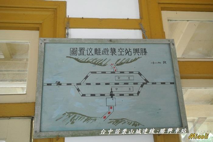 台中苗栗山城旅行120