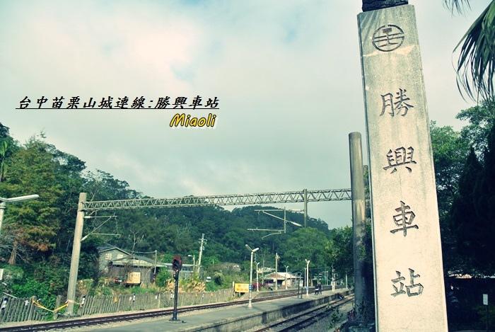 台中苗栗山城旅行123