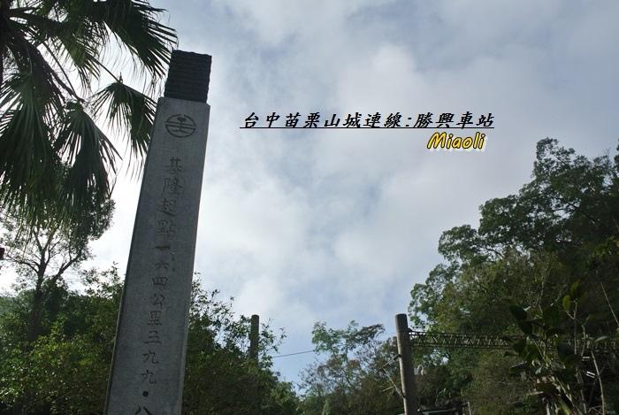 台中苗栗山城旅行124