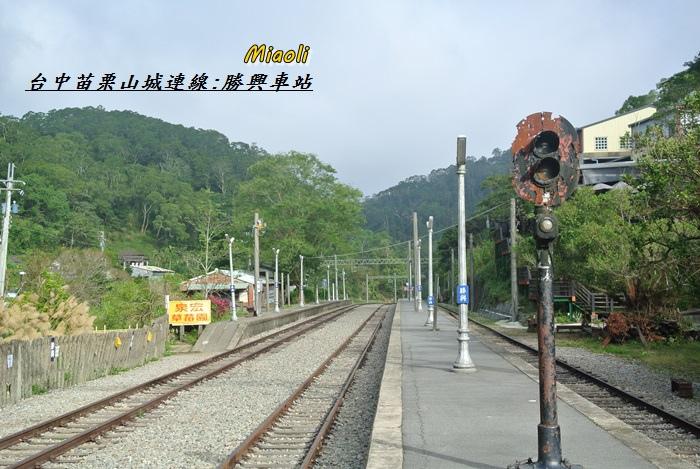台中苗栗山城旅行127