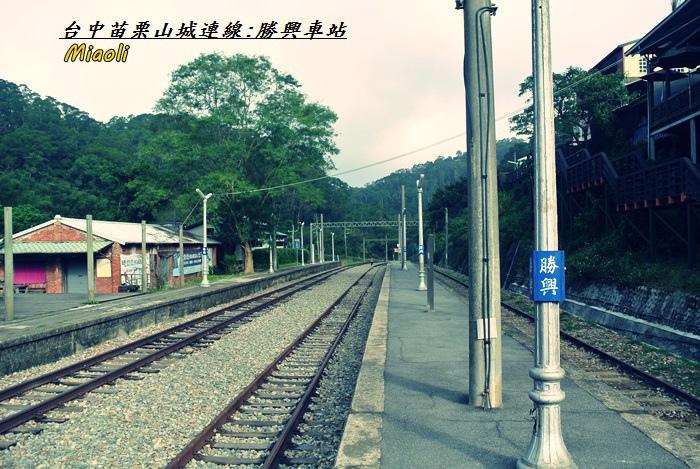 台中苗栗山城旅行128