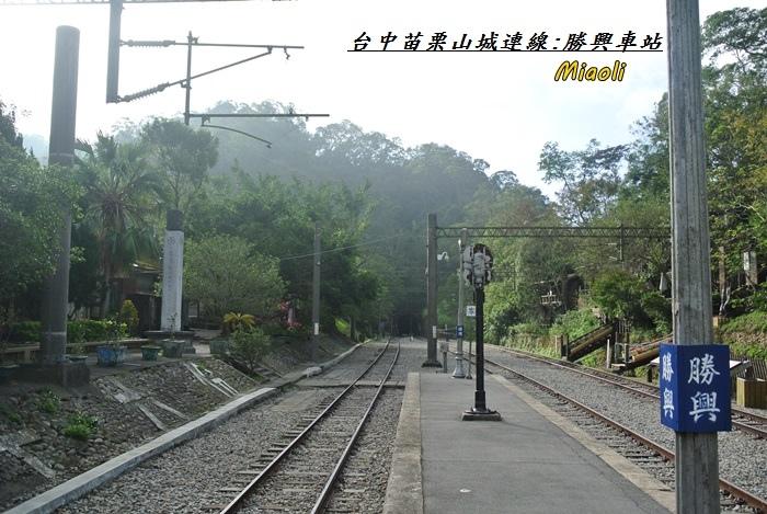 台中苗栗山城旅行132