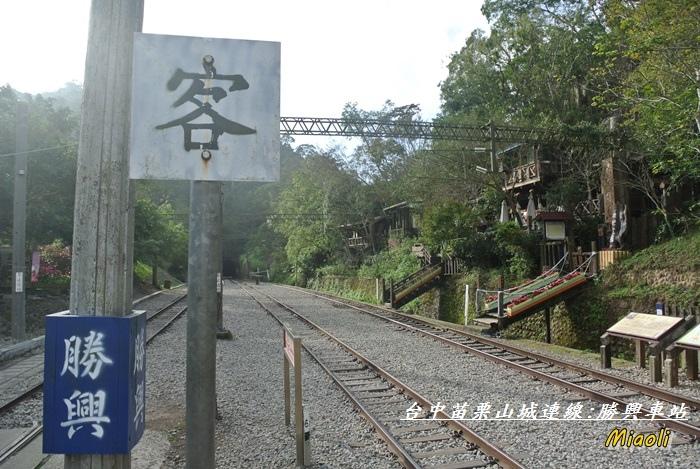 台中苗栗山城旅行133