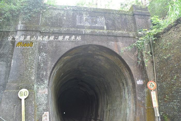 台中苗栗山城旅行136