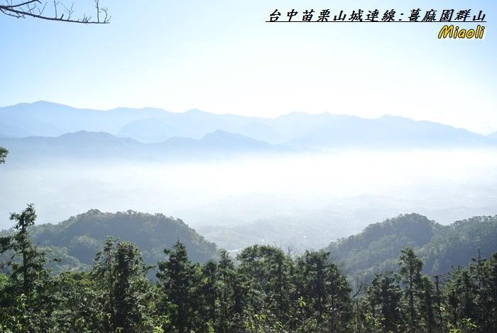 台中苗栗山城旅行143