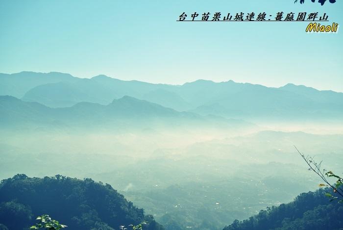 台中苗栗山城旅行145