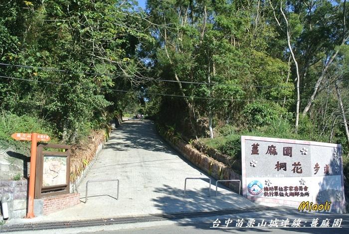 台中苗栗山城旅行149