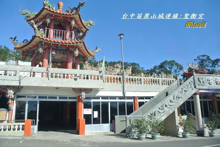 台中苗栗山城旅行150