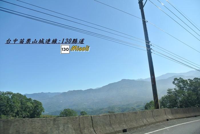 台中苗栗山城旅行151