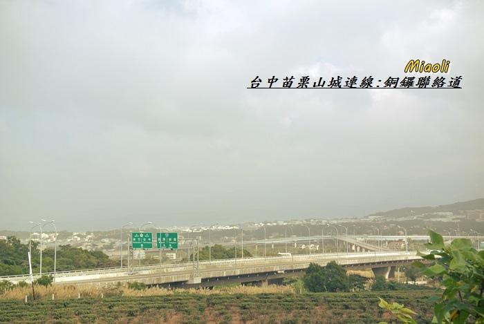 台中苗栗山城旅行177