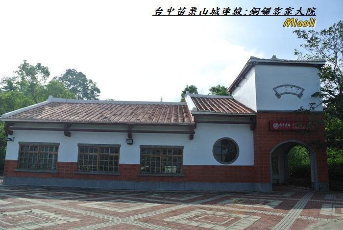 台中苗栗山城旅行179
