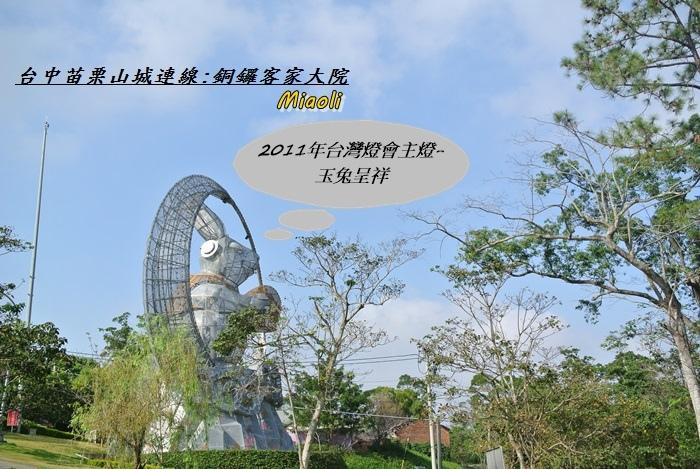 台中苗栗山城旅行183