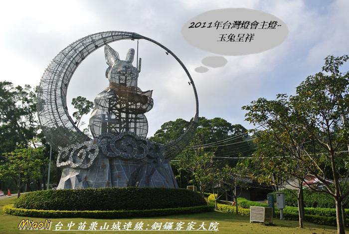 台中苗栗山城旅行184