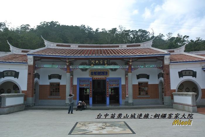 台中苗栗山城旅行191