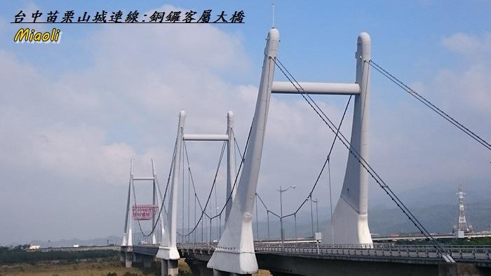 台中苗栗山城旅行211