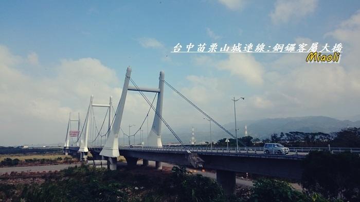 台中苗栗山城旅行210