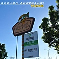 台南近郊半日旅53