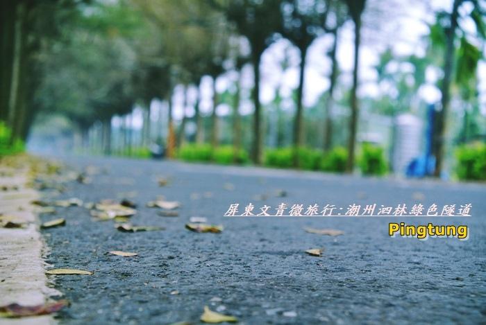 屏東微旅行32