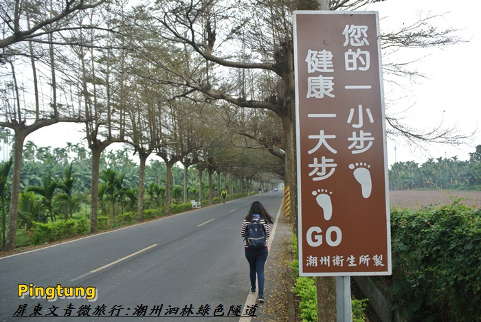 屏東微旅行40