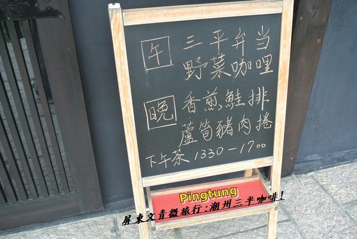 屏東微旅行47