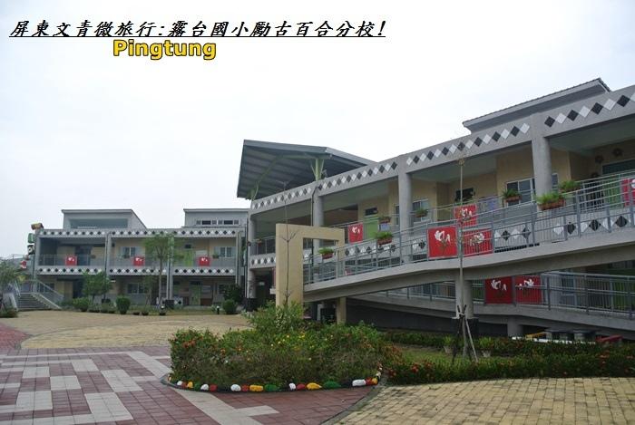 屏東微旅行76