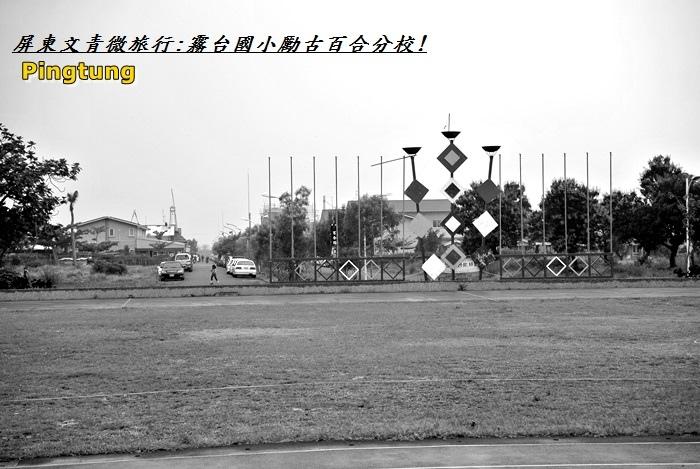 屏東微旅行81