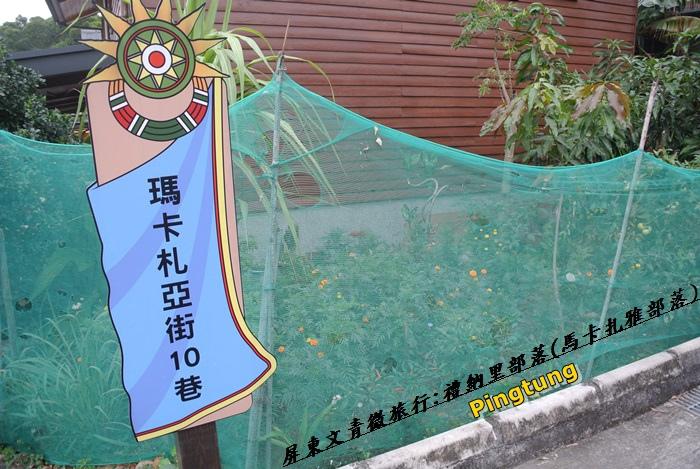 屏東微旅行101