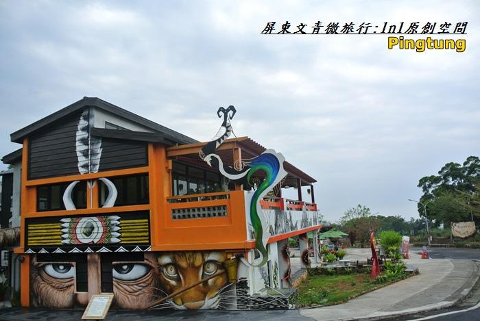 屏東微旅行128