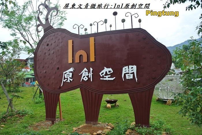 屏東微旅行133