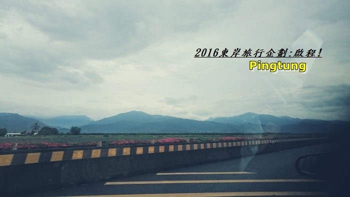 2016東岸旅行啟程