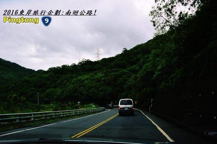 2016東岸旅行啟程1