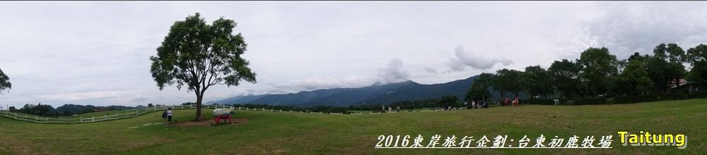2016東岸旅行啟程17