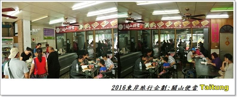 2016東岸旅行啟程20