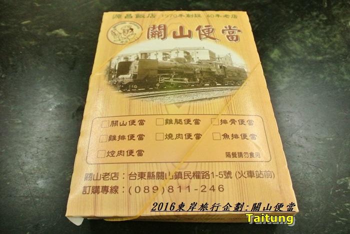 2016東岸旅行啟程21