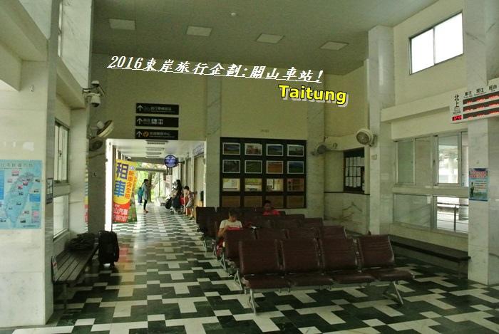2016東岸旅行啟程29