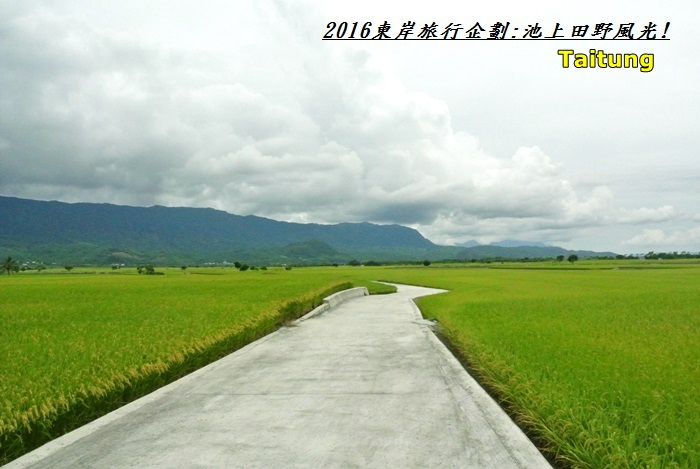 2016東岸旅行啟程37
