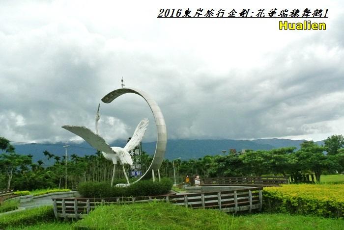 2016東岸旅行啟程55
