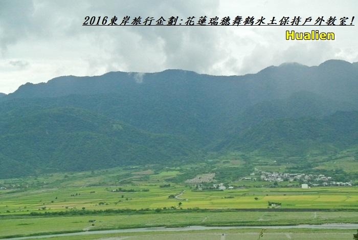 2016東岸旅行啟程59